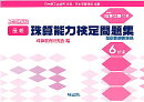 最新珠算能力検定問題集(6級編)