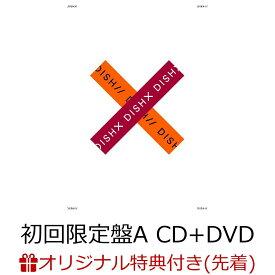 【楽天ブックス限定先着特典】X (初回限定盤A CD+DVD)(アクリルキーホルダー(楽天ブックス ver.)) [ DISH// ]