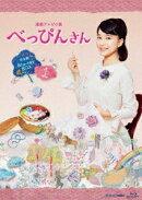連続テレビ小説 べっぴんさん 完全版 Blu-ray BOX1【Blu-ray】