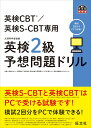 英検CBT/英検S-CBT専用 英検2級予想問題ドリル [ 旺文社 ]