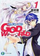 GOD W〔O〕RLD(1)