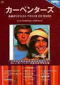 CD>カーペンターズ永遠のリクエストベスト12 CD BOOK