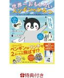 【特典:「ぺんた」トートバッグ付き】世界一おもしろいペンギンのひみつ