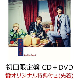 【楽天ブックス限定先着特典】三大欲求 (初回限定盤 CD+DVD)(アナザージャケット) [ Non Stop Rabbit ]