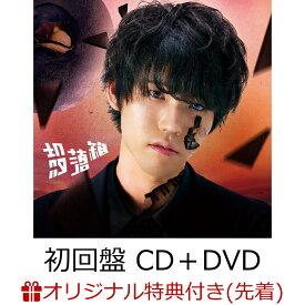 【楽天ブックス限定先着特典】殻落箱 (初回盤 CD+DVD)(缶バッジ) [ けいちゃん ]