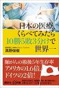 日本の医療、くらべてみたら10勝5敗3分けで世界一 [ 真野 俊樹 ]