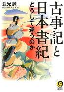 古事記と日本書紀 どうして違うのか