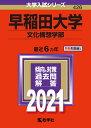 早稲田大学(文化構想学部) 2021年版;No.426 (大学入試シリーズ) [ 教学社編集部 ]