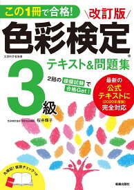 この1冊で合格! 改訂版 色彩検定3級テキスト&問題集 2020年度改訂・完全対応版 [ 桜井 輝子 ]