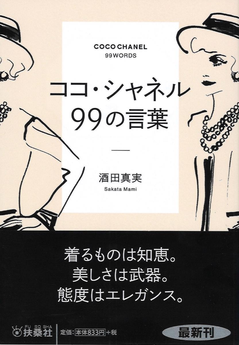 ココ・シャネル99の言葉 [ 酒田 真実 ]