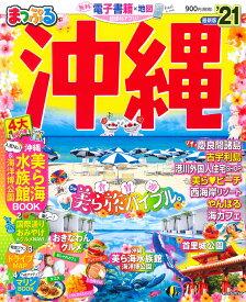 まっぷる沖縄('21) (まっぷるマガジン)