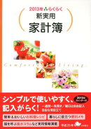 らくらく新実用家計簿(2013年)