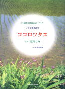 PP(ソロ・弾き語り) ココロツタエ/夏川りみ 「愛・地球博」(NHK関連放送公認テーマソング)