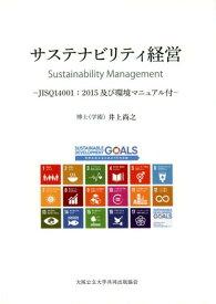 サステナビリティ経営 JISQ14001:2015及び環境マニュアル付 [ 井上尚之 ]