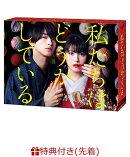 【先着特典】私たちはどうかしている DVD-BOX(オリジナルポストカード2枚組)