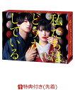 【先着特典】私たちはどうかしている DVD-BOX(オリジナルポストカード2枚組) [ 浜辺美波 ]