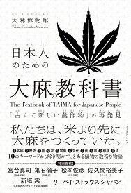 日本人のための大麻の教科書 「古くて新しい農作物」の再発見 [ 大麻博物館 ]