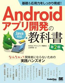 基礎&応用力をしっかり育成!Androidアプリ開発の教科書 第2版 Java対応 なんちゃって開発者にならないための実践ハンズオン (CodeZine BOOKS) [ WINGSプロジェクト 齊藤 新三 ]
