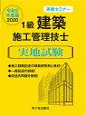 1級建築施工管理技士 実地試験 実戦セミナー 令和2年度版 [ 宮下真一 ]