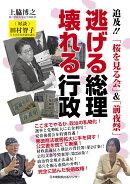 逃げる総理 壊れる行政 追及!!「桜を見る会」&「前夜祭」