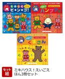 【バーゲン本】ミキハウス!えいごえほん3冊セット