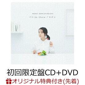 【楽天ブックス限定先着特典】I'll be there/スピン (初回限定盤 CD+DVD)(アナザージャケット) [ 上白石萌音 ]