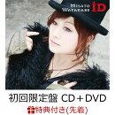 【先着特典】ID (初回限定盤 CD+DVD) (クリアファイル付き)