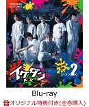 【楽天ブックス限定全巻購入特典対象】イケダンMAX Blu-ray BOX シーズン2(オリジナル映像特典DVD付き)【Blu-ray】