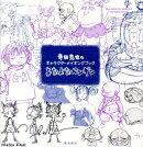 寺田克也のキャラクターメイキングブックよなよなペンギン