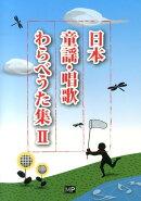 日本童謡・唱歌わらべうた集(2)
