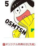 【楽天ブックス限定先着特典】おそ松さん第2期 第5松 DVD(ポストカード付き)