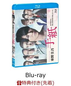 【先着特典】ドラマスペシャル「東野圭吾 手紙」Blu-ray(オリジナルロゴステッカー付き)【Blu-ray】 [ 亀梨和也 ]