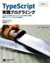 TypeScript実践プログラミング JavaScriptを使いやすくスケーラブルな言語 (Programmer's selection) [ スティーブ・フ...