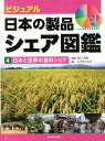 ビジュアル日本の製品シェア図鑑(4) 日本と世界の食料シェア