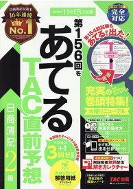 第156回をあてるTAC直前予想 日商簿記2級 [ TAC株式会社(簿記検定講座) ]