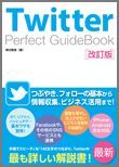 Twitter Perfect GuideBook改訂版