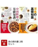 【バーゲン本】食の教科書 2冊セット
