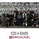 【先着特典】タイトル未定 (CD+DVD) (B2ポスター付き)