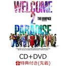 【先着特典】WELCOME 2 PARADISE (CD+DVD) (B2ポスター付き)