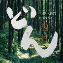 大河ドラマ 西郷どん オリジナル・サウンドトラック THE BEST 音楽:富貴晴美 [ 下野竜也 指揮 NHK交響楽団 ヴォーカル…