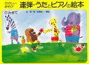 連弾・うたとピアノの絵本(1)