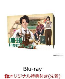 【楽天ブックス限定先着特典+先着特典】「珈琲いかがでしょう」 Blu-ray BOX【Blu-ray】(L判ブロマイド5枚セット+タコ珈琲ロゴアクリルキーホルダー+特製コースターセット) [ 中村倫也 ]
