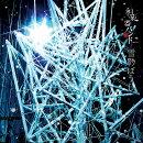雪影ぼうし (初回限定盤 CD+DVD)【LIVE盤】