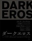 DARK EROS(ダークエロス)