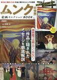 ムンクの世界絵画セレクションBOOK ([バラエティ])