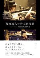 菊地成孔の粋な夜電波 シーズン1-5