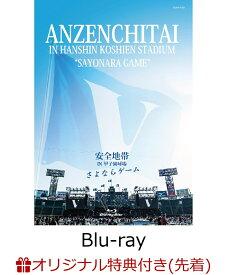【先着特典】安全地帯 IN 甲子園球場 「さよならゲーム」 (B2ポスター)【Blu-ray】 [ 安全地帯 ]