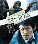 ミュージアム【Blu-ray】