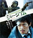 ミュージアム【Blu-ray】 [ 小栗旬 ]