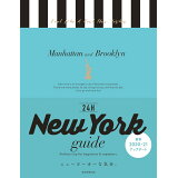 New York guide 24H改訂版